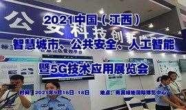 2021江西智慧城市展:安防展览会,安博会