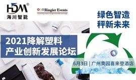 2021可循环塑料创新发展论坛