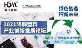 2021降解塑料产业创新发展论坛