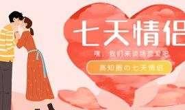 【武汉丨5.29周六下午】cp13.0线上互选配对,我们来谈场7天的恋爱吧