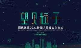 望见粒子-观远数据2021智能决策峰会华南站