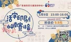 【秒杀价9.9元】和孩子一起玩转中国四大发明,毕昇看了都忍不住点赞!