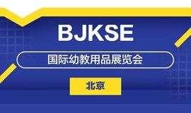 北京国际幼教用品展览会BJKSE博览会