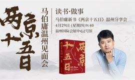 读书•做事——马伯庸新书《两京十五日》温州分享会