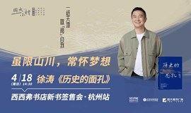 【西西弗书店·杭州】徐涛《历史的面孔》新书签售会(下滑阅读详情)