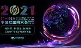 2021中国互联网大会