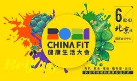 十年引领,十分期待 2021CHINAFIT健康生活大会全面启动!