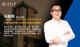 成渝双城经济圈十四五期间发展机遇和趋势-2021重庆大学实战创新公开课