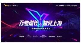 万物增长 智见上海--品牌创新出海高峰论坛