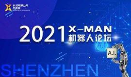 2021X-MAN机器人论坛