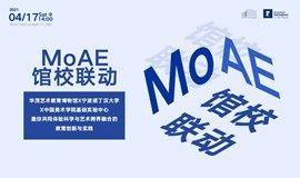 MoAE馆校联动|华茂艺术教育博物馆X宁波诺丁汉大学邀你共同体验科学与艺术跨界融合的教育创新与实践