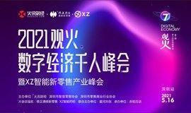 2021观火数字经济千人峰会暨智能新零售产业论坛