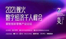 2021观火数字经济千人峰会暨智慧新零售产业论坛