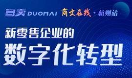《新零售企业数字化转型线下峰会》杭州站