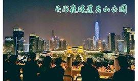 """4.15夜徒莲花山公园,打卡""""玫瑰园"""",感受夜色宁静"""