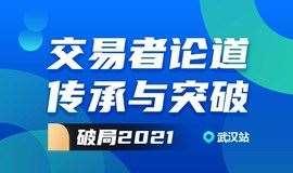 《交易者论道•破局2021》-武汉站 300位优秀行业交易员,交易大咖圆桌论坛,诚邀交易员前来参会