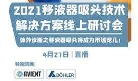 2021移液器吸头技术解决方案线上研讨会