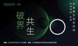 OPPO AR开发者沙龙 · 北京站