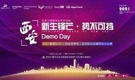 """丝绸之路博览会系列活动:西安亚马逊云科技联合创新中心国际孵化器——""""新生锋芒,势不可挡""""Demo Day暨2021香港SWC(创业世界杯)亚洲区总决赛--西安分站赛"""