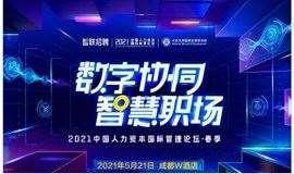 2021中国人力资本国际管理论坛·春季