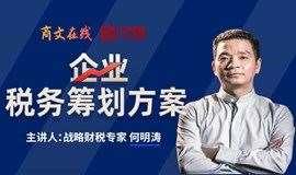 《企业税务筹划方案》:杭州站