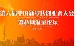 第六届中国新零售创业者大会暨私域流量论坛&新渠道对接晚宴
