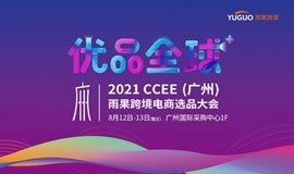 2021 第14届 CCEE(广州)雨果跨境电商选品大会