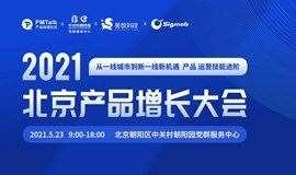 2021北京产品增长大会