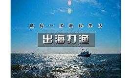 1日 晓和•出海打渔 包船出海の体验一次渔民生活-品新鲜海鲜-打卡网红滨海图书馆休闲