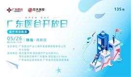 【活动预告】医疗项目路演专场——广东医谷135期开放日