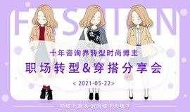 励媖上海|十年咨询界转型时尚博主职场 & 穿搭分享会