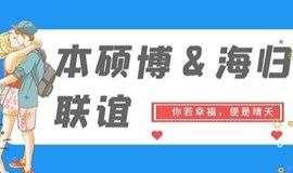 【单身派对】5.16号广州 | 本硕博、海归+有房一族单身联谊,80、90高颜值女神和男神现场等你认识~