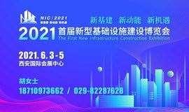 2021首届新型基础设施建设博览会