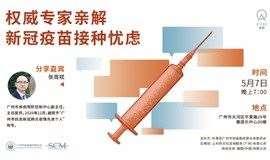 【免费讲座】权威专家亲解新冠疫苗接种忧虑