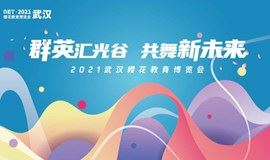 2021武汉樱花教育博览会