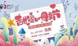 """【免费活动】郑州的宝贝们,勇敢地对妈妈大声说出""""我爱你""""!"""