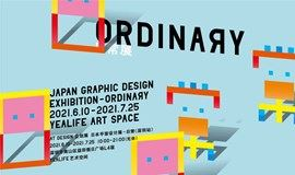 日本平面设计展の日常