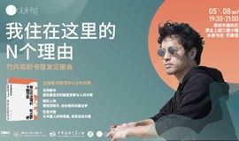 本来人文讲堂 日本导演竹内亮《我住在这里的N个理由》新书首发见面会