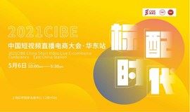 2021CIBE中国短视频直播电商大会·华东站