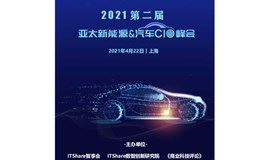 2021年第二届亚太新能源&汽车CIO峰会