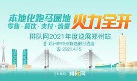 逐鹿中原!排队网2021年渠道伙伴巡展郑州站启动!