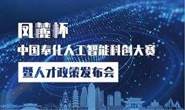 """中国·奉化""""凤麓杯""""人工智能科创大赛(仅限项目方报名)"""