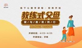 济南|教练式父母-爱与教育同行·即将开课