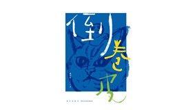 【BOOKS招商店】桑格格《倒卷皮》*李中茂新书签售会——入场券