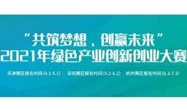 """""""共筑梦想、创赢未来""""2021 年绿色产业创新创业大赛【天津赛区】"""