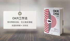 线下读书会活动《OKR工作法》教你如何聚焦核心目标,高效推进工作!