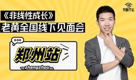 《非线性成长》黄有璨全国线下读者见面会——郑州站