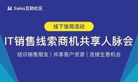 4月15日(周四)重庆IT销售饭局活动