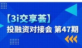 【3i交享荟】投融资对接会第47期—医疗健康专场