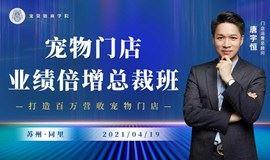 《宠物门店业绩倍增总裁班—苏州站》